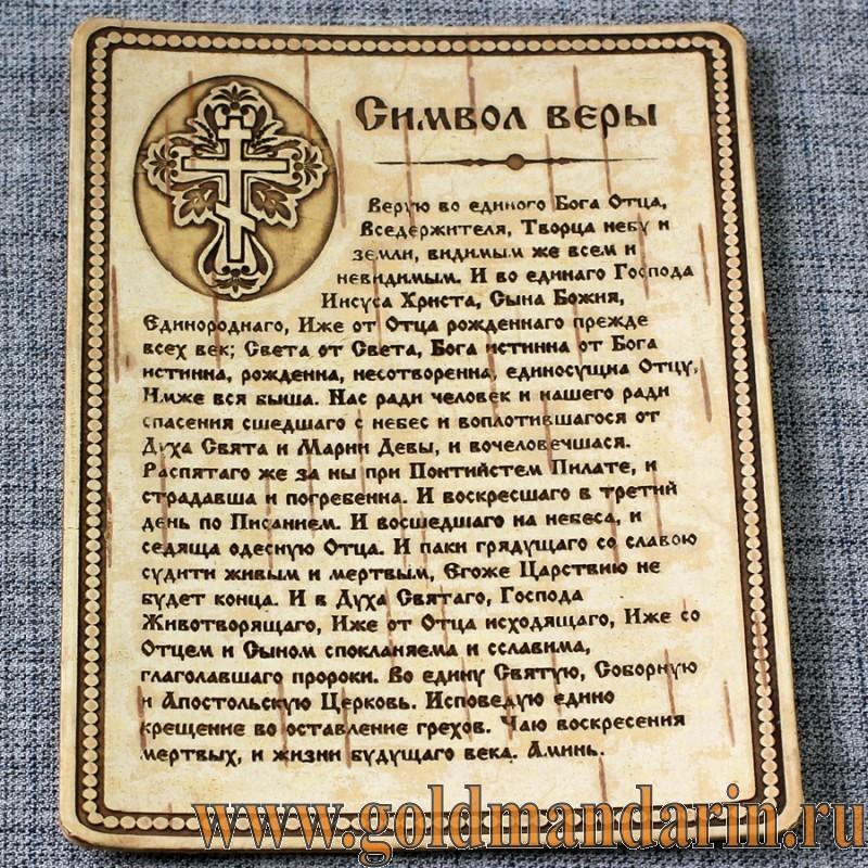molitva-simvol-very